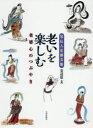樂天商城 - 老いを楽しむ 老婆心のつぶやき 写仏人生画文集