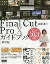 Final Cut Pro 10ガイドブック