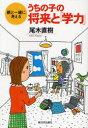 書, 雜誌, 漫畫 - うちの子の将来と「学力」 親と一緒に考える
