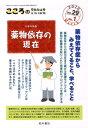 こころのりんしょうa・la・carte Vol.29No.1(2010March)