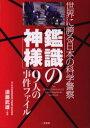 「鑑識の神様」9人の事件ファイル 世界に誇る日本の科学警察