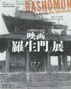 公開70周年記念映画『羅生門』展