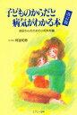 子どものからだと病気がわかる本 お母さんのための小児科知識