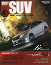 "NEXT SUV ""SUV乗り""の最旬スタイルアップBOOK vol.3"