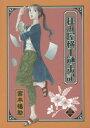 Rakuten - 文庫版 拝み屋横丁顛末記 3