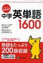 中学英単語1600 ハイパー英語教室