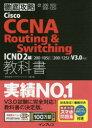 Cisco CCNA Routing & Switching教科書ICND2編〈200-105J〉〈200-125J〉 試験番号200-105J 200-125...