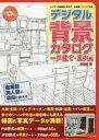 デジタル背景カタログ 一戸建て・室内編
