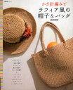 かぎ針編み 帽子 通販