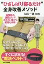"Rakuten - ""ひざしばり寝るだけ""全身改善メソッド"