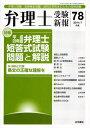 弁理士受験新報 弁理士試験・知財検定試験・法科大学院生のための情報満載 78(2011/7)