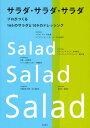 サラダ・サラダ・サラダ プロがつくる166のサラダと109のドレッシング