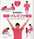 田中光先生の健康・ドレミファ体操