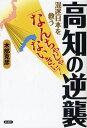 高知の逆襲 混迷日本を救う「なんちゃじゃないきに」!