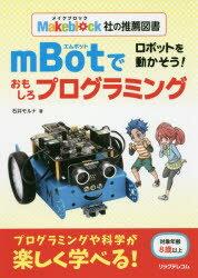 ロボットを動かそう!mBotでおもしろプログラミ...の商品画像