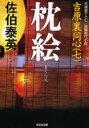 枕絵 文庫書下ろし/長編時代小説