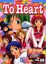 書, 雜誌, 漫畫 - To Heart コミックアンソロジ19