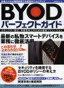 BYODパーフェクトガイド 私物スマホの業務利用で生産性がぐんとアップ