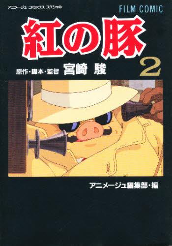 フィルムコミックス 紅の豚 2...:guruguru2:11378434