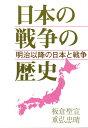 乐天商城 - 日本の戦争の歴史 明治以降の日本と戦争