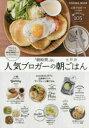 「朝時間.jp」人気ブロガーの大好評朝ごはん 人気ブロガーのとっておき!朝ごはんレシピ105