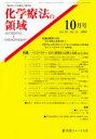 化学療法の領域 30-10