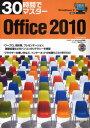 30時間でマスターOffice 2010