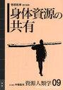 資源人類学 09