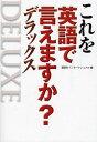 英語詞典 - これを英語で言えますか?デラックス