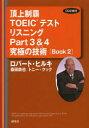 頂上制覇TOEICテストリスニングPart3&4究極の技術(テクニック)〈Book2〉