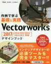 Vectorworksデザインブック 作例で学ぶ基礎と実践