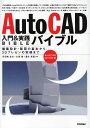 AutoCAD入門&実践バイブル 建築設計・製図の基本から3Dプレゼンの実務まで