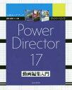 サイバーリンクPowerDirector 17動画編集入門