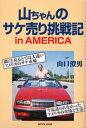 山ちゃんのサケ売り挑戦記in AMERICA