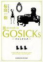 樂天商城 - GOSICKs 3