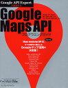 《送料無料》Google Maps APIプログラミングガイド Google API Expertが解説する