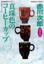 真珠色のコーヒーカップ 杉原爽香三十三歳の春 文庫オリジナル/長編青春ミステリー