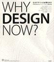 图书, 杂志, 漫画 - なぜデザインが必要なのか 世界を変えるイノベーションの最前線