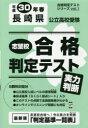 書, 雜誌, 漫畫 - 平30 春 長崎県公立高校受験実力判断