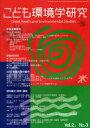 こども環境学研究 Vol.2No.3(2007January)