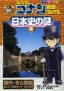 名探偵コナン推理ファイル日本史の謎 4