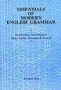 エッセンシャル現代英文法