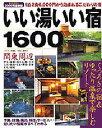 関東周辺 いい湯いい宿1600
