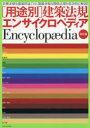 〈用途別〉建築法規エンサイクロペディア