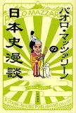 パオロ?マッツァリーノの日本史漫談