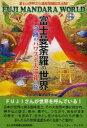 富士曼荼羅の世界 奇跡のパワスポ大巡礼の旅 富士山世界文化遺産登録記念出版!