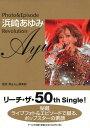 Photo & Episode浜崎あゆみRevolution 秘蔵ライブフォト&エピソードで綴る、ポップスターの素顔 リーチ・ザ・50th Single!