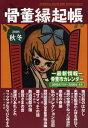 骨董縁起帳 -最新情報-骨董市カレンダー2008年11月-2009年4月 2008/秋冬