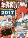 年賀状DVD-ROM 2017