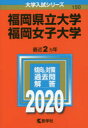 福岡県立大学 福岡女子大学 2020年版